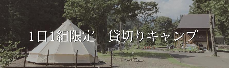 貸切りキャンプ